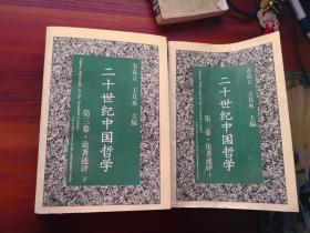 二十世紀中國哲學第三卷論著述評     上下