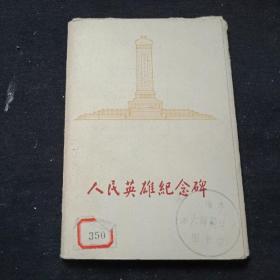 1958年无格明信片    人民英雄纪念碑 15张全