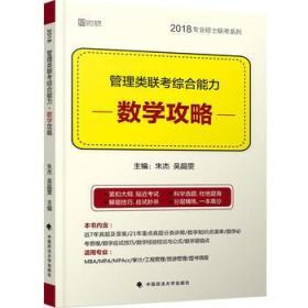 正版2018管理类联考.数学攻略 9787562073635 朱杰、吴晶