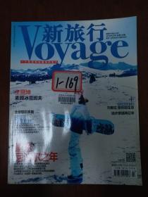 Voyage新旅行(2016年2月号)封面-王丽坤