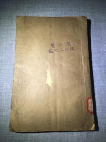 绣像升仙传--原装四册 八卷全