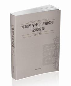 海峡两岸中华古籍保护论著提要2011-2015