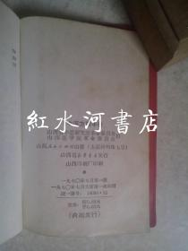 中醫方藥手冊(1970年  山西)帶毛語錄題詞