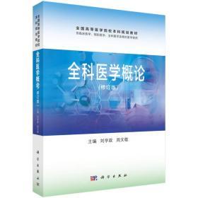 全科医学概论(第2版)
