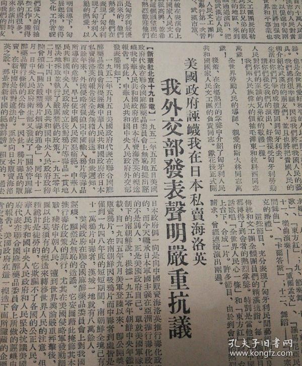 匈牙利国家人民文工团抵达武汉!(有照片),报眼有王任重照片,美国政府诬蔑我在日本走私海洛英!1952年5月21日《长江日报》