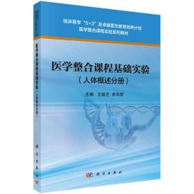 医学整合课程基础实验(人体概述分册)
