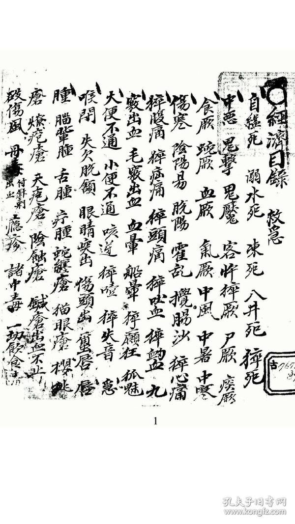 寿民捷径(救急) 中医,医学类书籍 122页,抄本