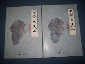 七剑下天山:梁羽生作品集-上下-16开