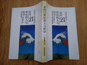 北京大学日本研究丛书《走向21世纪的人与哲学:寻求新的人性》