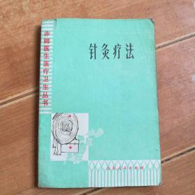 针灸疗法(赤脚医生医疗卫生丛书,山东中医学院编)
