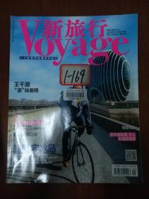 Voyage新旅行(2016年3月号)封面-王千源
