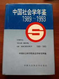 中國社會學年鑒:1989~1993【精裝】