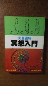 完全图解冥想入门(绝对低价,绝对好书,私藏品还好,自然旧)