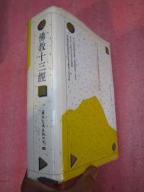 《佛教十三经》(精装有护封)影印版厚本、仅发行600册、1版1印
