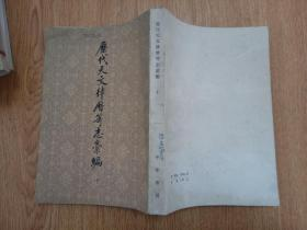 历代天文律历等志汇编 第十册
