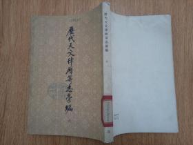 历代天文律历等志汇编 第六册