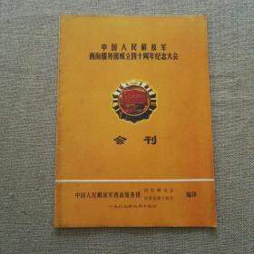 中国人民解放军西南服务团成立四十周年纪念大会会刊