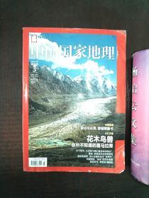 中国国家地理 2014.03`