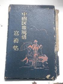 中国民众风俗写真帖    外封面   23x15