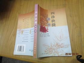 四诊抉微通解——中医入门必读系列.