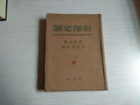 干部必读《马恩列斯思想方法论》25开布面软精装,1949年9月印刷)