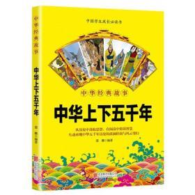 华夏墨香 中华上下五千年--中华国学经典精粹