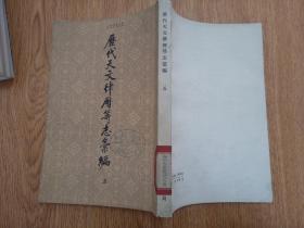 历代天文律历等志汇编 第五册