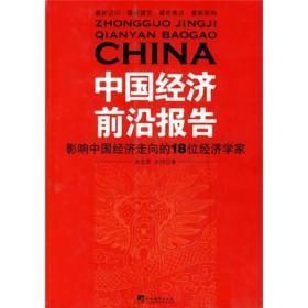 中国经济前沿报告:影响中国经济走向的18位经济学家