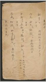 手抄医书 中医,药方类书籍 50页,抄本