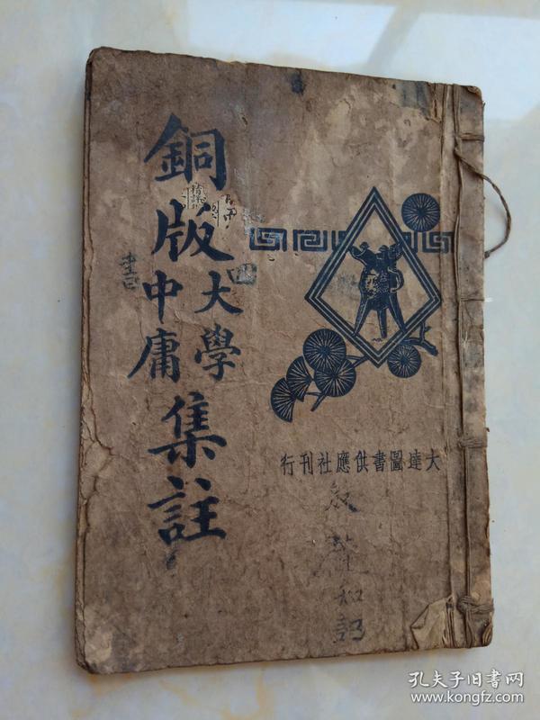 铜版大学中庸集注 民国线装