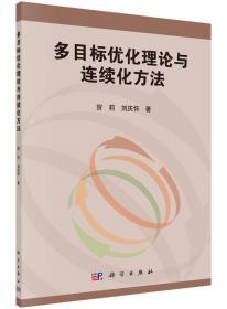多目标优化理论与连续化方法