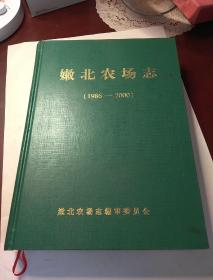 嫩北农场志  1986-2000