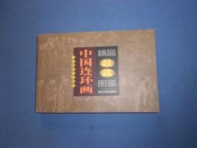 中国连环画精品收藏图鉴 1-古代题材、外国题材