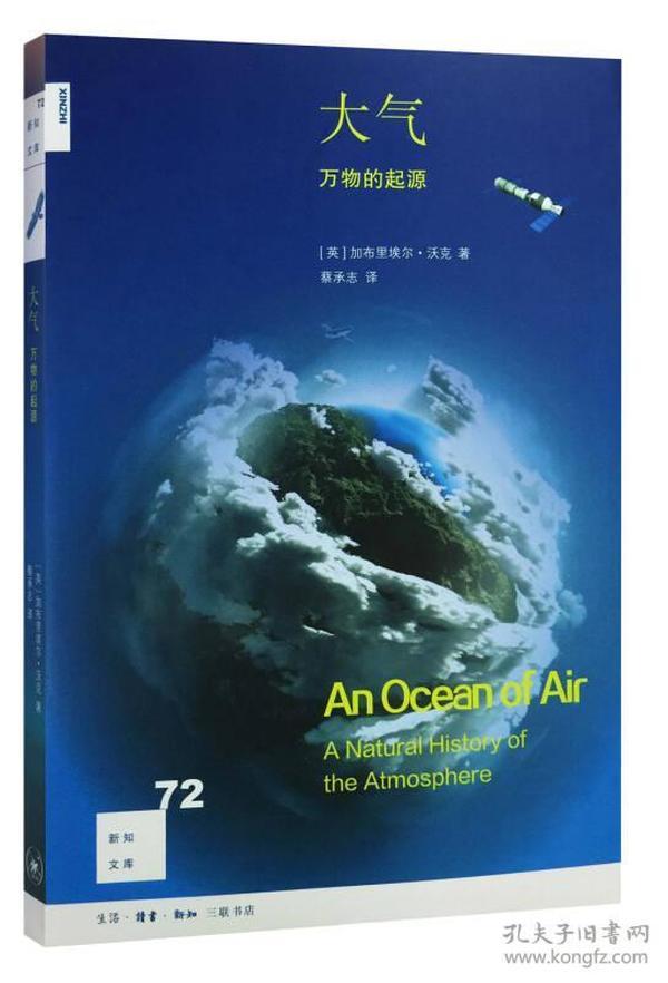 新知文库72 大气:万物的起源