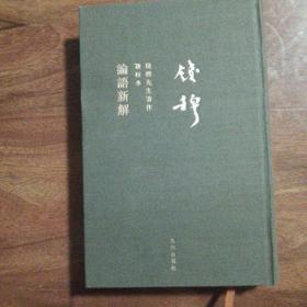 精装毛边书:钱穆先生著作新校本:论语新解(稀见)