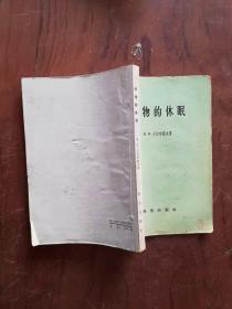 【动物的休眠(59年1版1印)