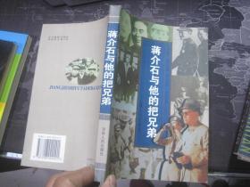 蒋介石与他的把兄弟