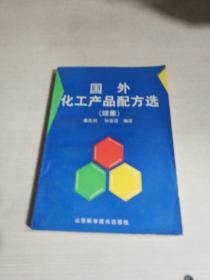 国外化工产品配方选 续集(一版一印)