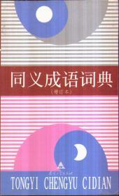 同义成语词典(增订本)