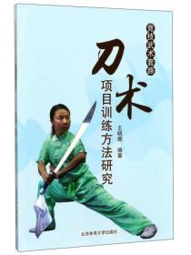 竞技武术套路刀术项目训练方法研究