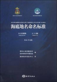 海底地名命名標準(B-6出版物 4.1.0版)