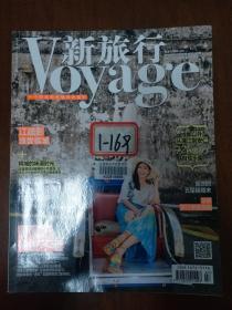 Voyage新旅行(2016年4-5月合刊)封面-江疏影
