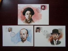 J182 辛亥革命时期著名人物邮票极限明信片全秋瑾 宋教仁 徐锡麟