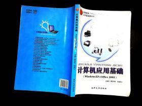 计算机应用基础 : WindowsXP+office 2003