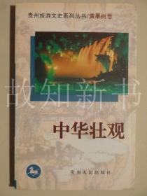 贵州旅游文史系列丛书/黄果树卷:中华壮观 (正版现货)