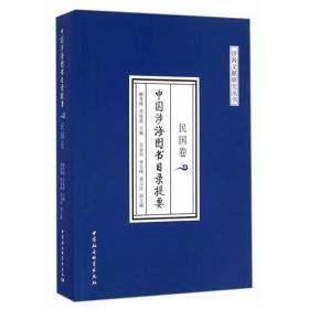 9787516182857中国涉海图书目录提要:民国卷