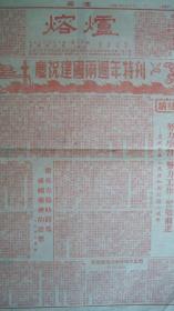 1951年9月30华北大学出版《熔炉》庆祝建国2周年特刊(第80期、八开四版套红、对内刊物)