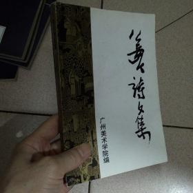 姜今诗文集(作者签赠钤印本)