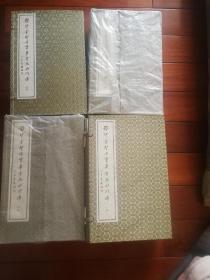 影印金圣叹贯华堂本水浒传(4函)
