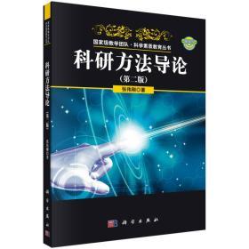 国家级教学团队·科学素质教育丛书 :科研方法导论(第二版)